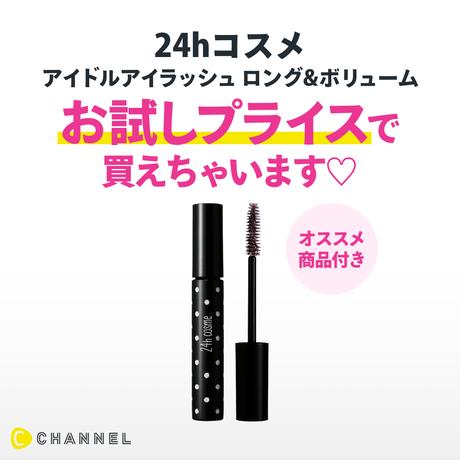24 アイドルアイラッシュ  ロング&ボリューム+おすすめ商品付き