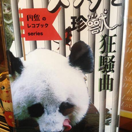 『パンダと珍獣狂騒曲』