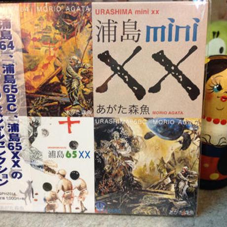 あがた森魚 『浦島 mini XX』