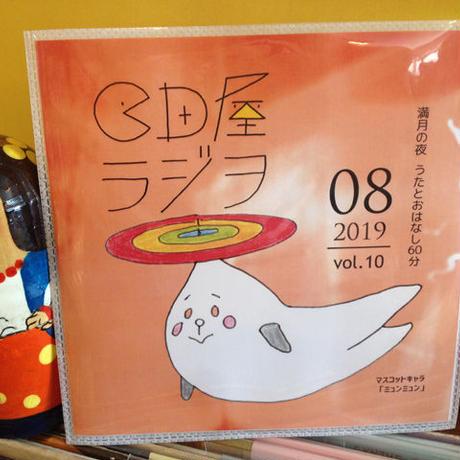 CD屋ラジヲ 8月号 (Vol.10)