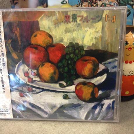 たま 『東京フルーツ』
