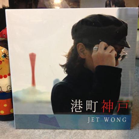 JET WONG 『港町神戸』