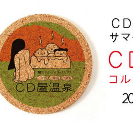 CD屋温泉コースター 【CD屋サマーグッズ2020】