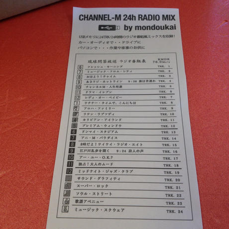 UNIVERSAL SERIAL BUS - CHANNEL-M 24h RADIO MIX