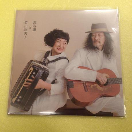 渡辺勝と竹田裕美子