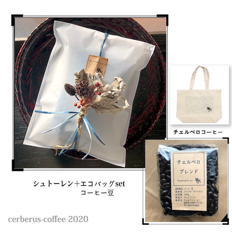 チェルベロコーヒーのシュトーレン +エコバッグ+コーヒー豆SET