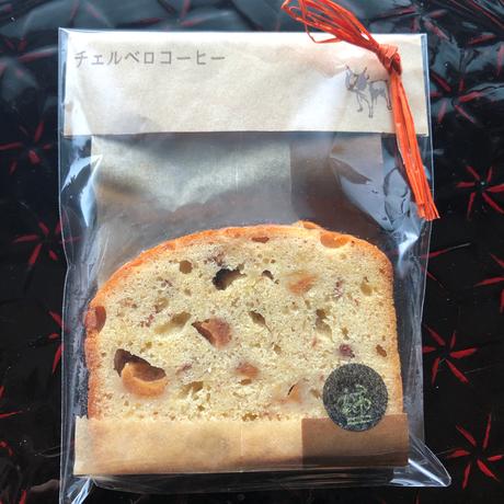 チェルベロコーヒー のパウンドケーキ(五色セット)