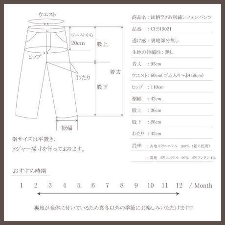 総刺繍シフォンワイドパンツ(アイボリー)