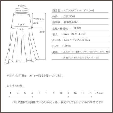 ステンドグラスベロアスカート