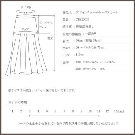 デザインチュールレーススカート(イエロー)