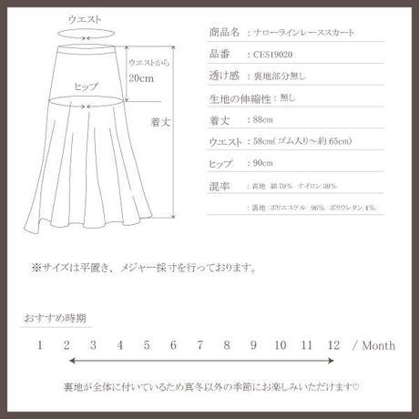 バイカラーレースナローラインスカート(チャコールグレー)