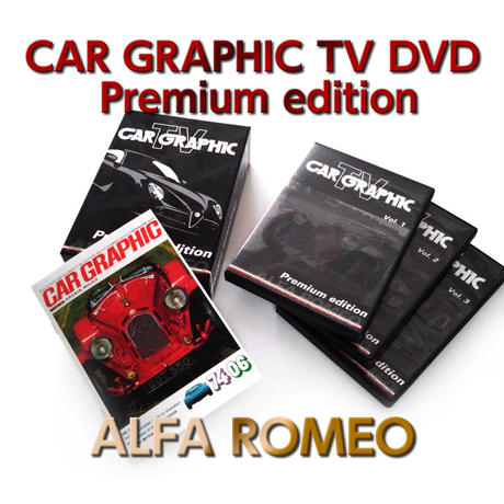 CAR GRAPHIC TV DVD Premium edition ALFA ROMEO