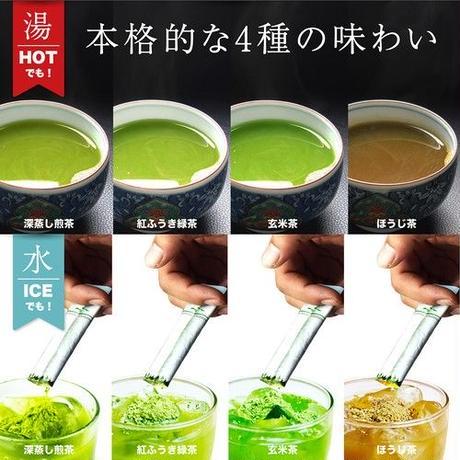 【静岡県掛川市産茶葉100%使用】水やお湯に溶かすだけで簡単に本格的なお茶が楽しめる!深蒸し茶、ほうじ茶、玄米茶、紅ふうき緑茶の4種が入った公式Web限定Chabacco ® / 4種セット