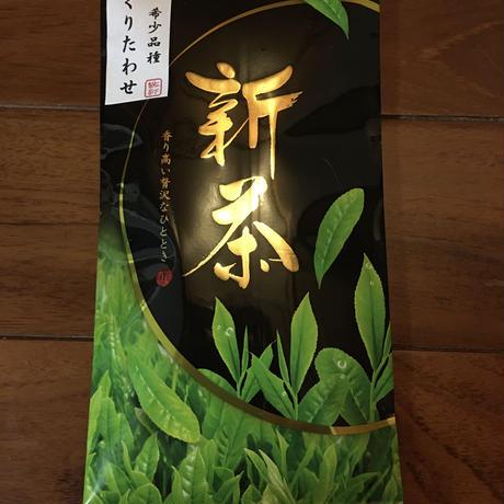 ✨希少品種✨2021年度産 くりたわせ 栗田早生  オーガニック緑茶 ✨ japanese organic  green tea kuritawase
