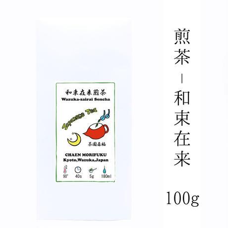 煎茶 - 和束在来(100g)