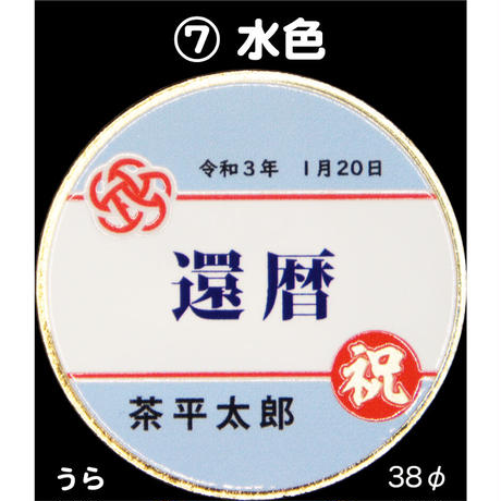 送料無料【オーダーメイド】寿メダル38φ両面プリントメダル 赤色