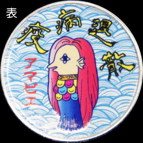 【疫病退散】CHAHEIオリジナルアマビエメダル(横A)シルバー色