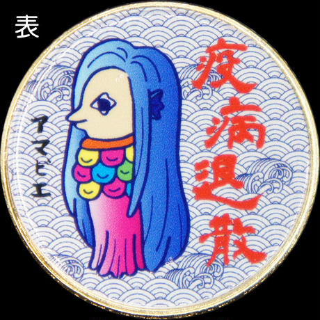 【疫病退散】CHAHEIオリジナルアマビエメダル(横B)ゴールド色・シルバー色
