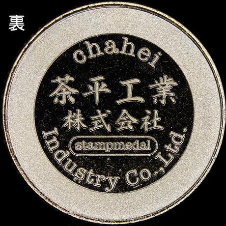 【疫病退散】CHAHEIオリジナルアマビエメダル(2A)ゴールド色・シルバー色