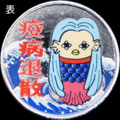 【疫病退散】CHAHEIオリジナルアマビエメダル(前C)ゴールド色・シルバー色