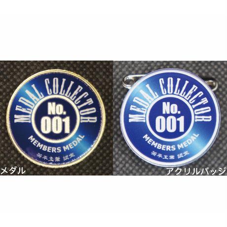 【シリアルナンバー入り】茶平工業公認コレクターメダル&アクリルバッジセット