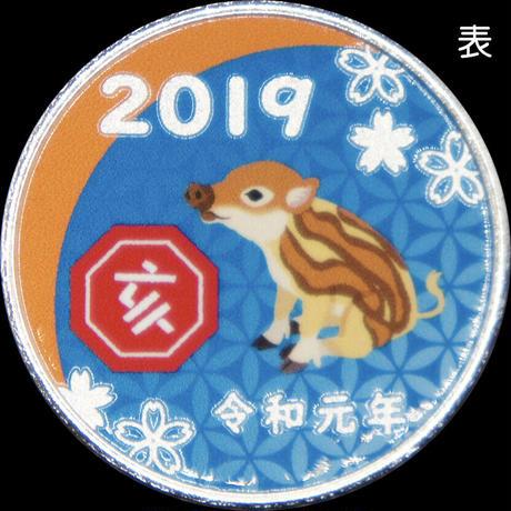 【干支】2019亥年メダルBLUE ゴールド色・シルバー色