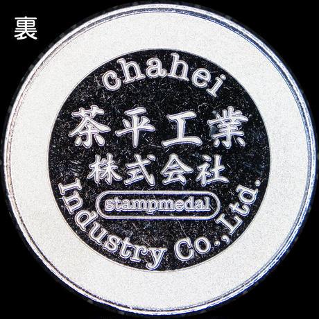 【疫病退散】CHAHEIオリジナルアマビエメダル(前A)シルバー色