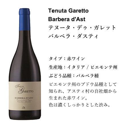 【Quartetセレクション】イタリアワインの王様「バローロ」とピエモンテのワイン4本セット(白・赤)