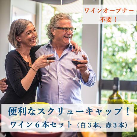 ワインオープナー不要!いつでも、どこでも楽しめる!便利なスクリューキャップ ワイン6本セット(白・赤)
