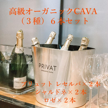 【期間限定】人気の高級オーガニックCAVA(3種)6本セット