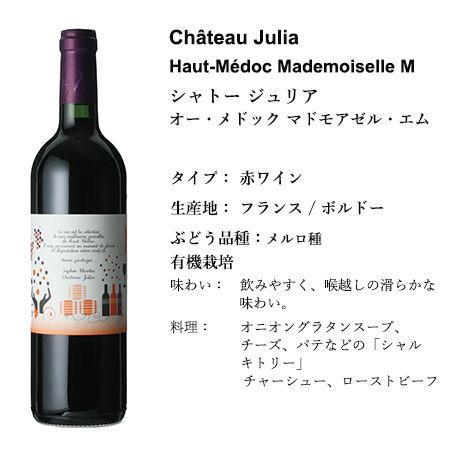 【Duoセレクション】日本でなかなか買えない、パリ ワインショップ LAVINIA セレクト(赤2本) Aセット