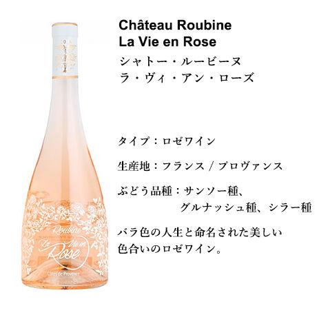 【Quartet  セレクション】お花見気分を味わえる!ロゼワインセット