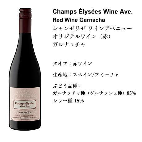 ワイナリー直送!【シャンゼリゼ ワインアベニュー ・オリジナルワイン】(赤)6本セット