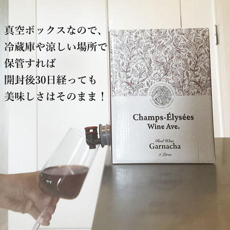 アンチエイジングなワイン【BOXワイン】赤ワイン(3L)2箱セット