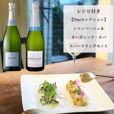 レシピ付き【Duoセレクション】「シャンパーニュ&オーガニック・カバ」スパークリングセット