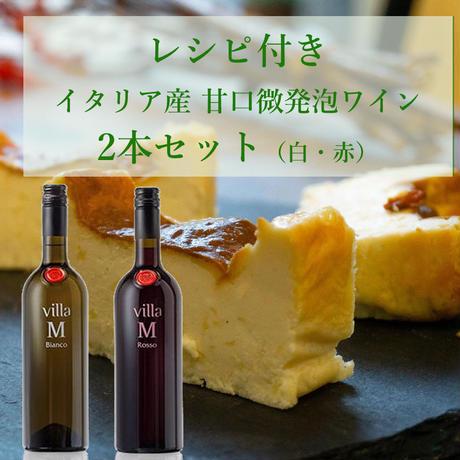 レシピ付き!【Duoセレクション】イタリア産ライトで甘口スパークリングワイン