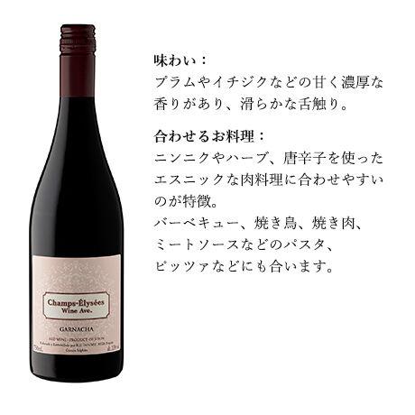 シャンゼリゼ ワインアベニュー ・オリジナルワイン(白・赤)6本セット