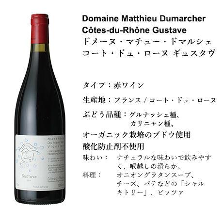 【Duoセレクション】日本でなかなか買えない、パリ ワインショップ LAVINIA セレクト(赤2本) Dセット