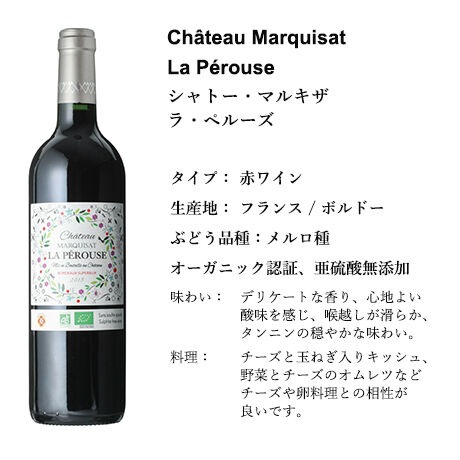 【Duoセレクション】「本格派の健康志向」オーガニック 赤ワイン Cセット