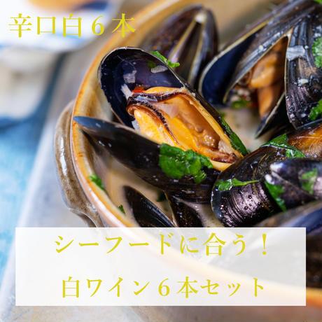 【Duoセレクション】シーフードに合う! 白ワイン  Aセット