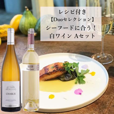 レシピ付き【Duoセレクション】シーフードに合う! 白ワイン Aセット