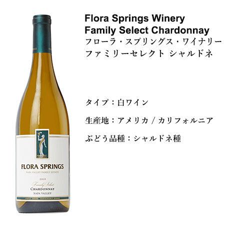 【Trio セレクション】初夏を感じる[ カリフォルニア ] 白ワインセット