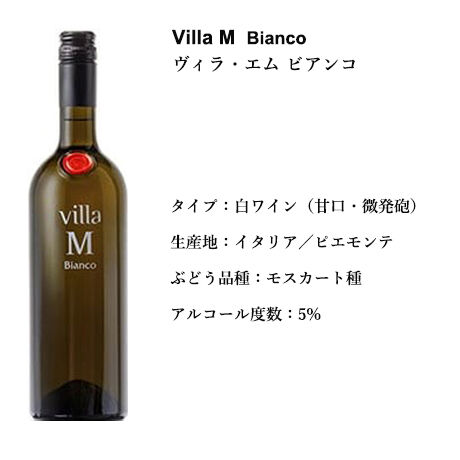 レシピ付き!【Duoセレクション】「低アルコールワイン」イタリア産甘口微発泡ワイン2本セット