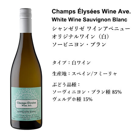 ワイナリー直送!【シャンゼリゼ ワインアベニュー ・オリジナルワイン】(白)6本セット