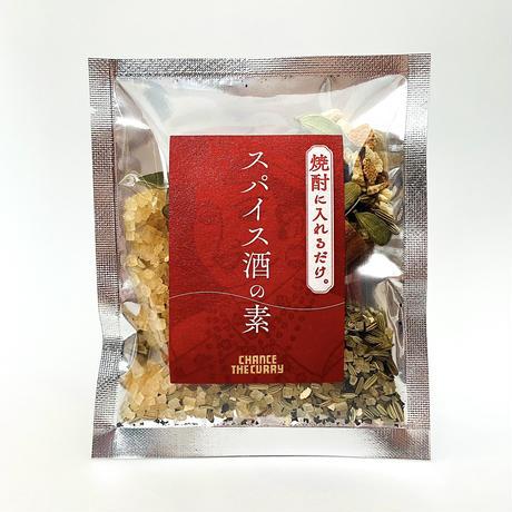 【香りを楽しむお酒】スパイス酒の素(1袋)