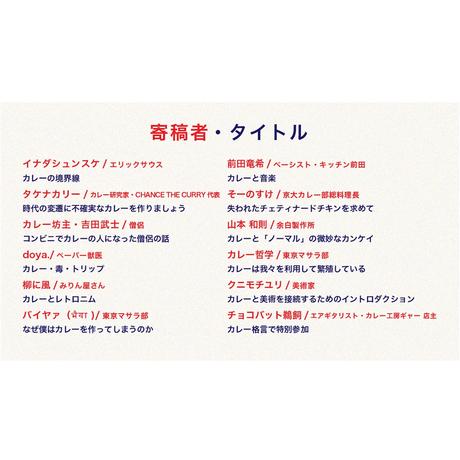 『カレーZINE Vol.2』(カレーのパースペクティブ)