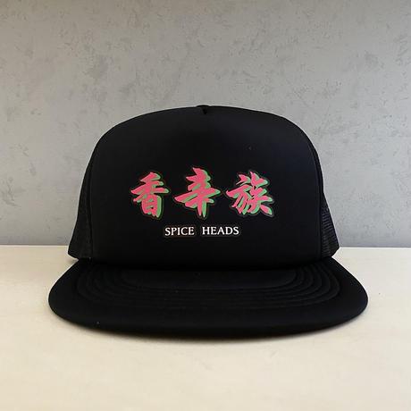 【 香辛族 】メッシュキャップ