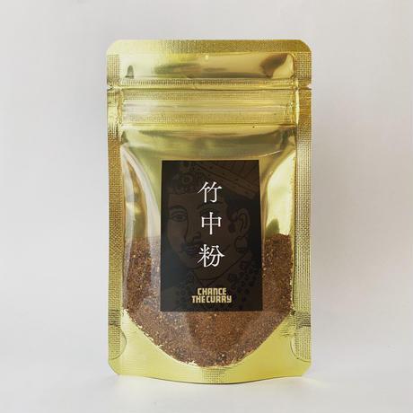 【うちのカレーが一気に本格的になる】竹中粉