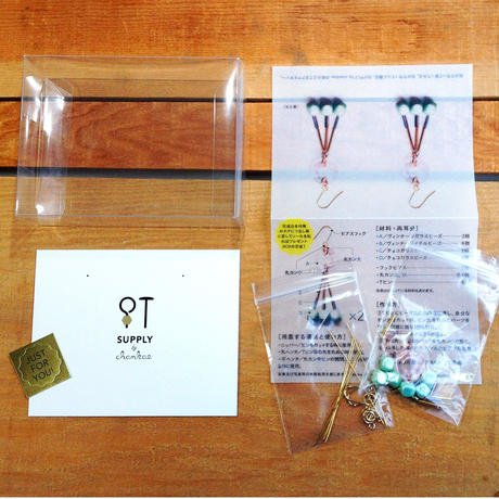 Jewelry kit アクセサリー制作キット/ヴィンテージ&チェコビーズのピアス(イヤリング変更可)