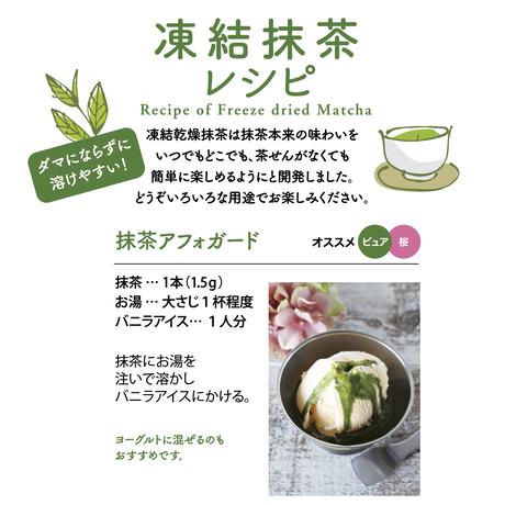 凍結香り抹茶/ピュア抹茶 1.5gⅹ10本入 Freeze dry Matcha/Pure Matcha